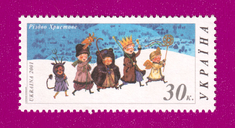2001 N411 марка Рождество ряженые Украина
