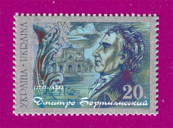 2001 N404 марка Дмитрий Бортнянский композитор Украина