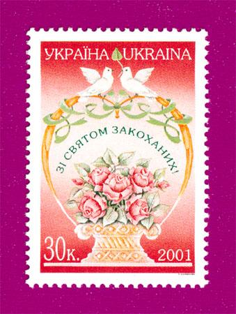 2001 марка День влюбленных Украина