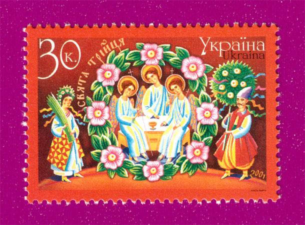 2001 марка Святая Троица Украина