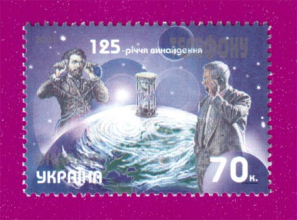 2001 марка Телефон Космос Украина