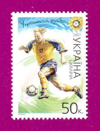 2001 марка Футбол Спорт Украина