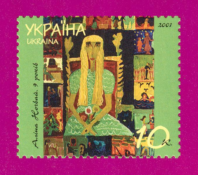 2001 марка Мир глазами детей ЗЕЛЕНАЯ Украина