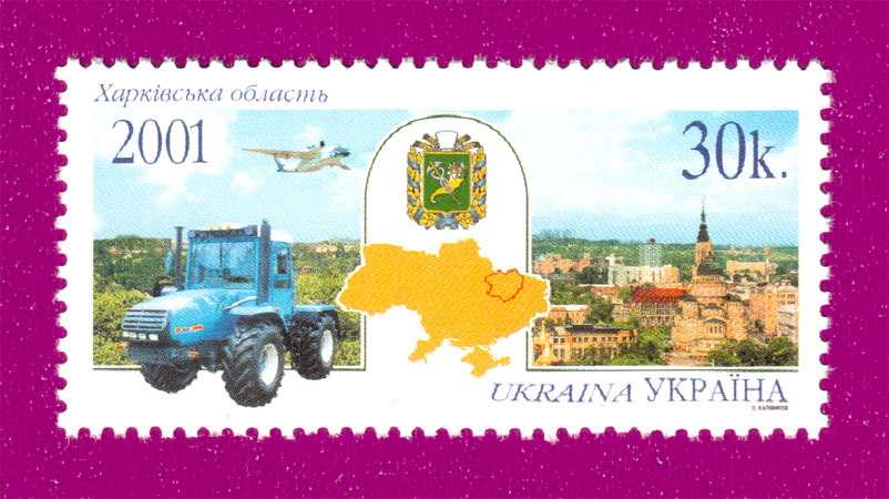 Ukraine stamps Kharkov Region