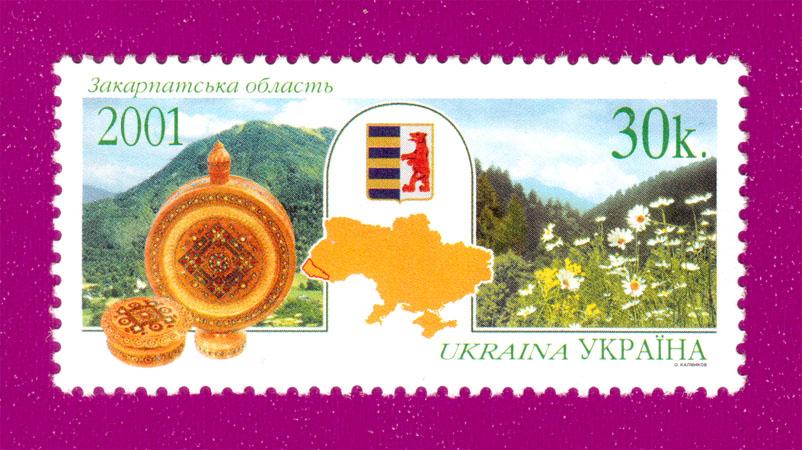2001 N395 марка Закарпатская область Украина