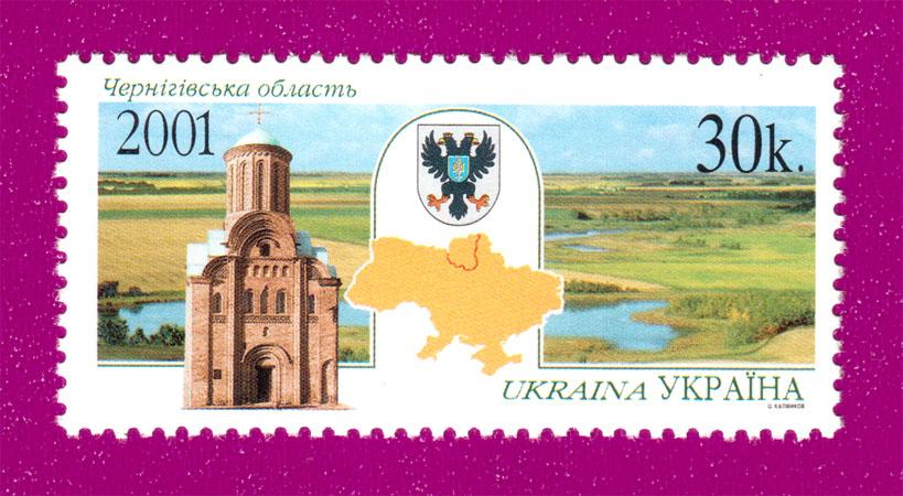 2001 марка Черниговская область Украина