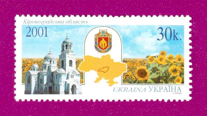 2001 марка Кировоградская область Украина