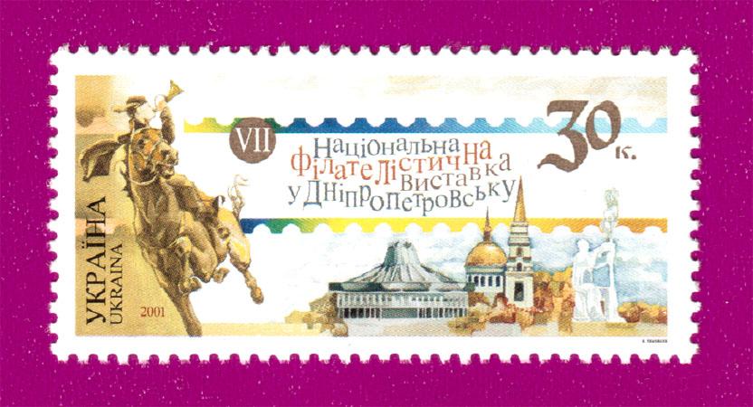 2001 марка Филвыставка Днепропетровск Украина