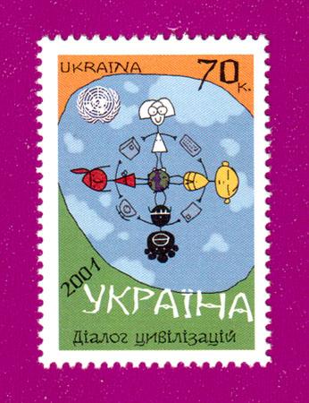 2001 марка Диалог цивилизаций Украина
