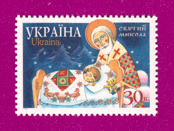 2001 марка Святой Николай Украина