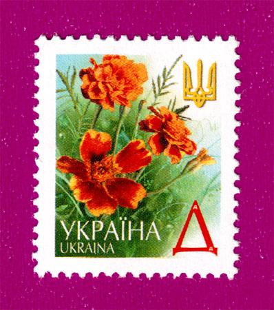 2001 марка 5-й стандарт ЛИТЕРА Д цветы Украина