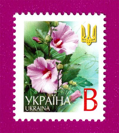 2001 марка 5-й стандарт ЛИТЕРА В цветы Украина