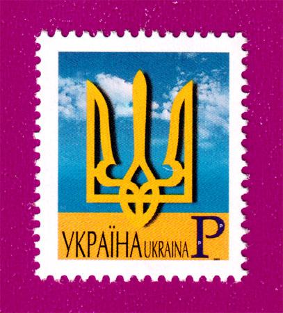 2001 N378 марка 5-й стандарт Р (герб без рамки) Украина