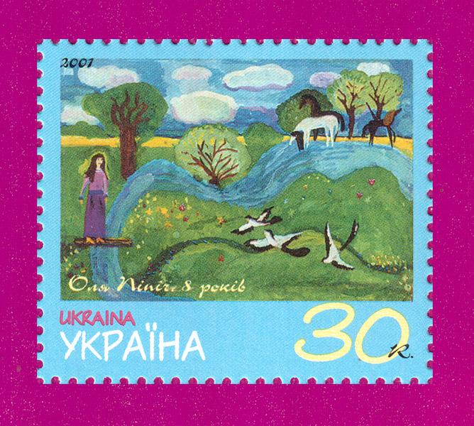 2001 N371 марка Рисунки детей СИНЯЯ Украина