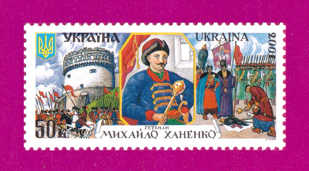 2001 N368 марка Гетман Ханенко Украина
