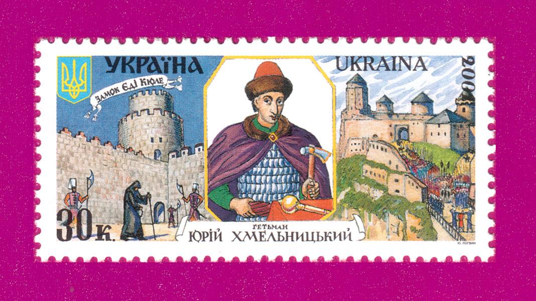 2001 марка Гетман Хмельницкий Украина