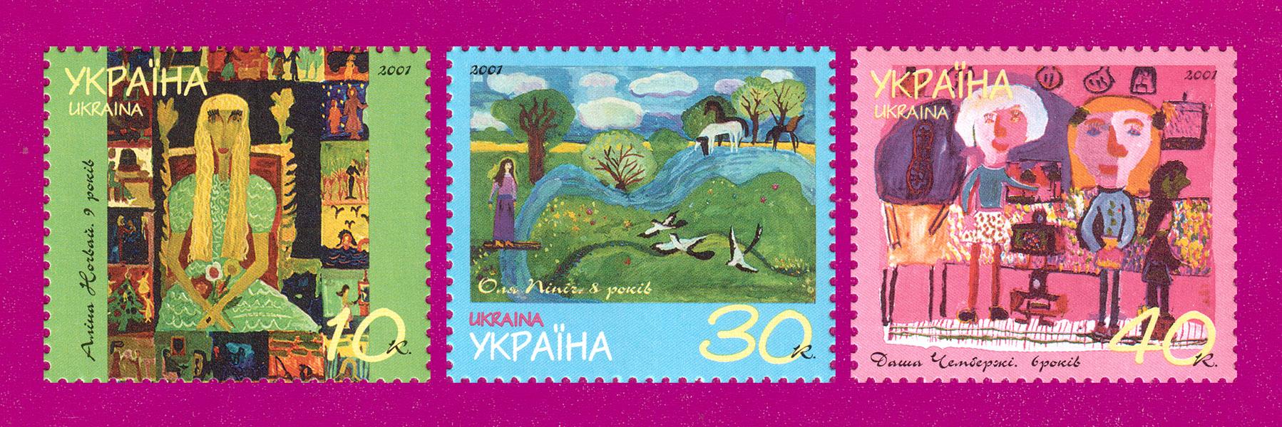 2001 марки Мир глазами детей СЕРИЯ Украина