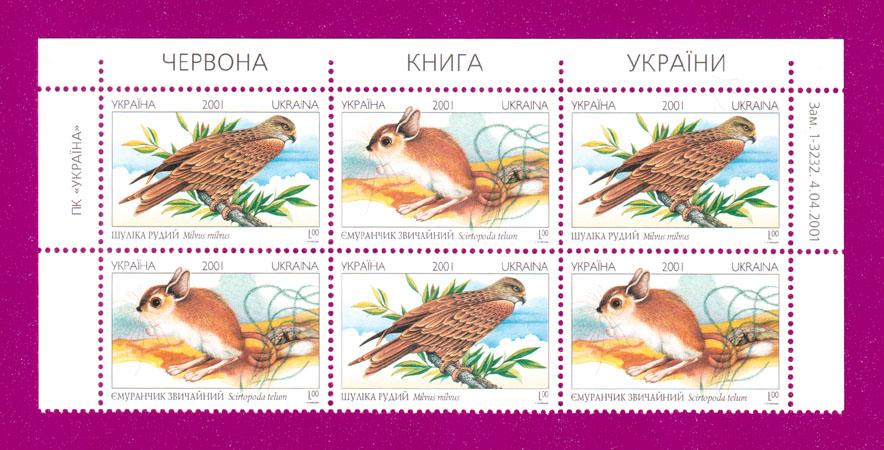 2001 часть листа Красная книга шулика-емуранчик Украина