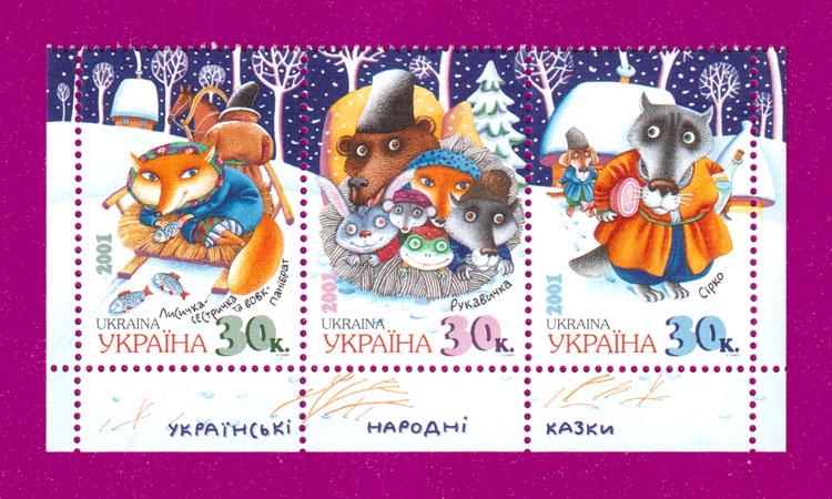 2001 часть листа Сказки НИЗ С НАДПИСЬЮ Украина