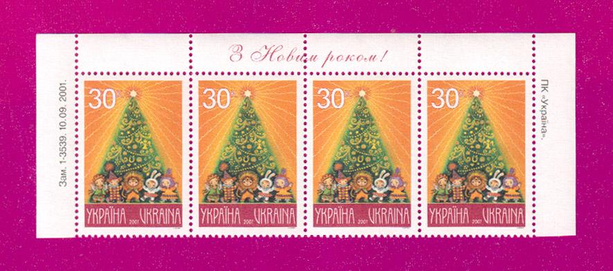 2001 верх листа Новый Год Украина