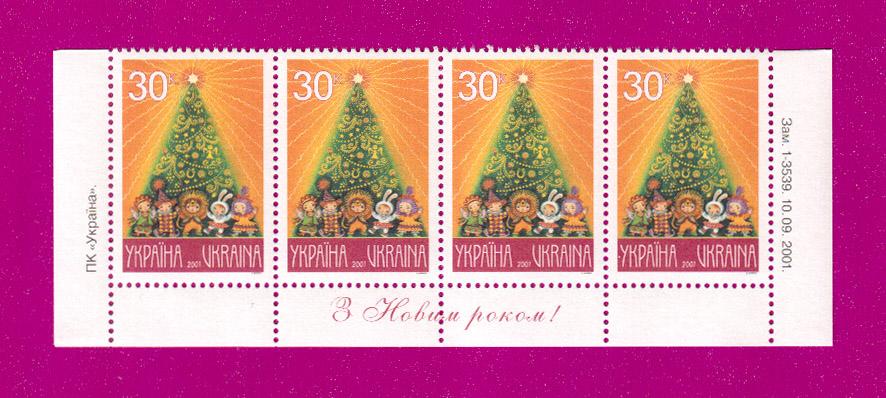 2001 часть листа Новый Год НИЗ ЛИСТА Украина