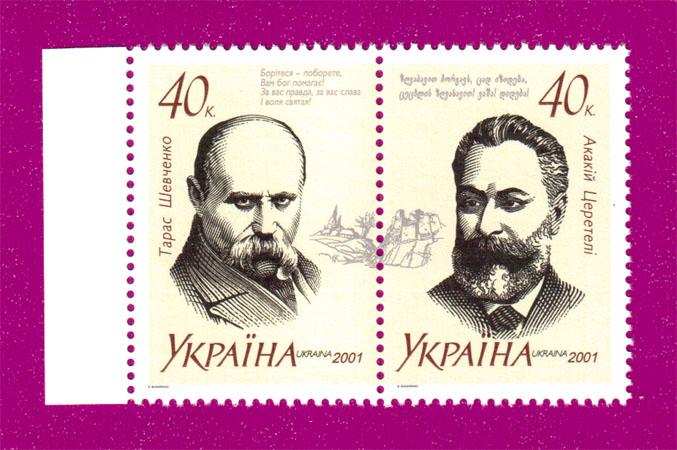 2001 N414-415 сцепка Шевченко и Церетели поэты Украина