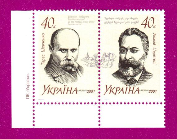 2001 сцепка Шевченко и Церетели поэты УГЛОВАЯ Украина