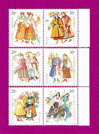 2001 N416-421 сцепки Народная одежда СЕРИЯ Украина