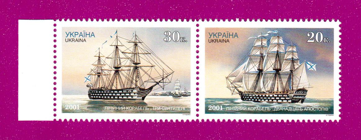 2001 N382-383 сцепка Корабли парусники Украина
