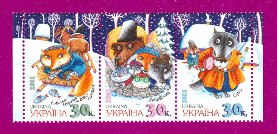 2001 N379-381 сцепка Сказки Украина