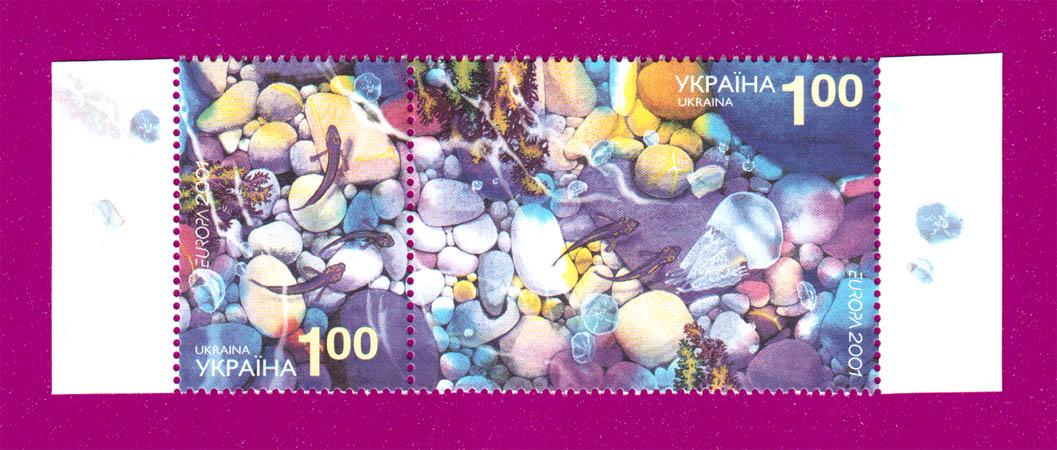 2001 N384-385 сцепка Морское дно Европа CEPT Украина