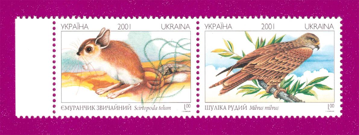 2001 N402-403 сцепка Красная книга шулика-емуранчик Украина
