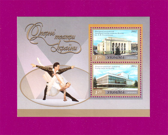 Ukraine stamps Souvenir sheet Art. Ukrainian Opera-houses