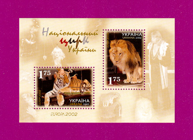 2002 N439-440 (b32) блок Цирк Европа CEPT Фауна Украина