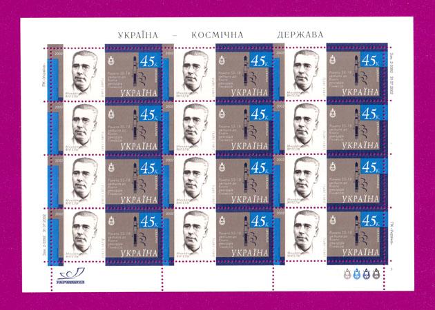 2002 лист Космос Михаил Янгель Украина