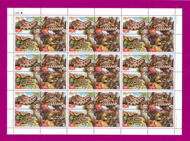 2002 лист Фауна Полоз Леопардовый Украина