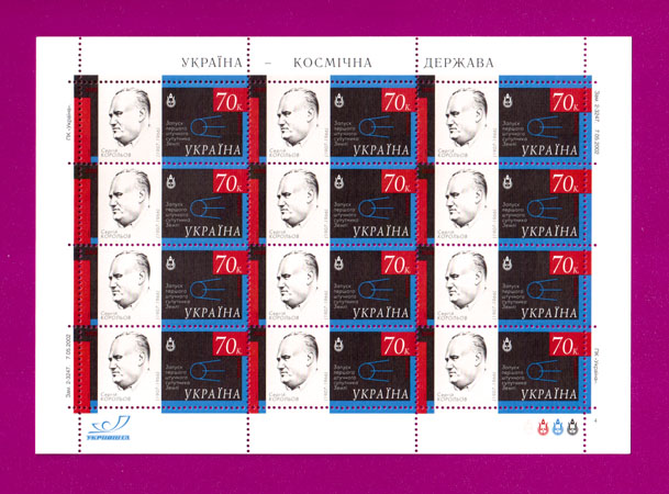 2002 лист Космос Сергей Королев Украина