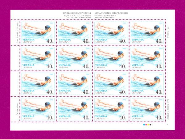 2002 лист Спорт Плавание Украина