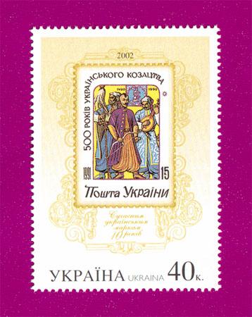 2002 марка 10-лет украинским маркам Украина
