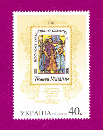 2002 N435 марка 10-лет украинским маркам Украина