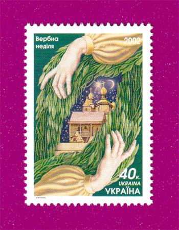 Ukraine stamps Religious Festivity Palm Sunday. Holiday