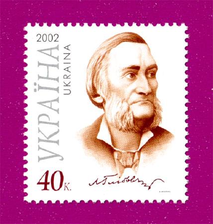 2002 марка Леонид Глебов писатель Украина