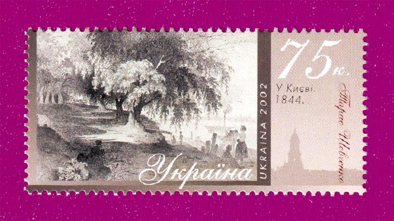 Ukraine stamps Painting Shevchenko Kyiv 1844.