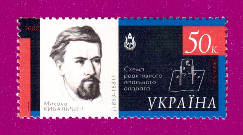 2002 N468 марка Космос Николай Кибальчич Украина