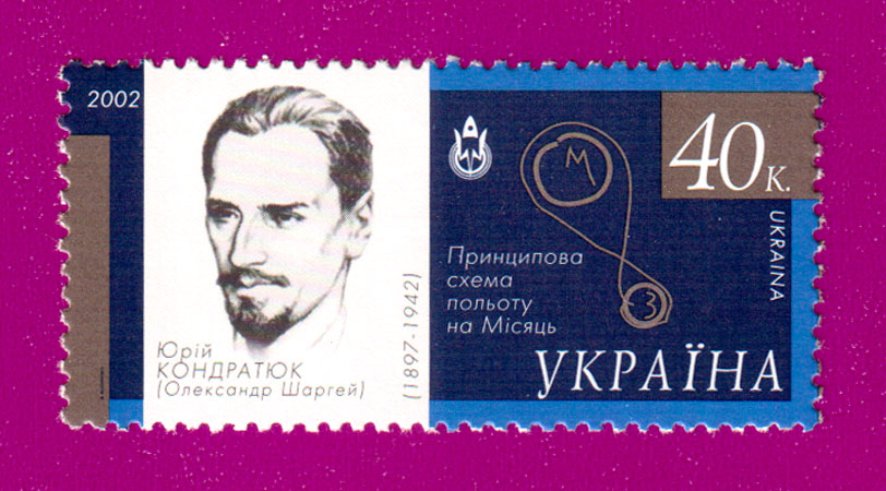 Ukraine stamps Founders of Cosmonautics Kondratuk Space