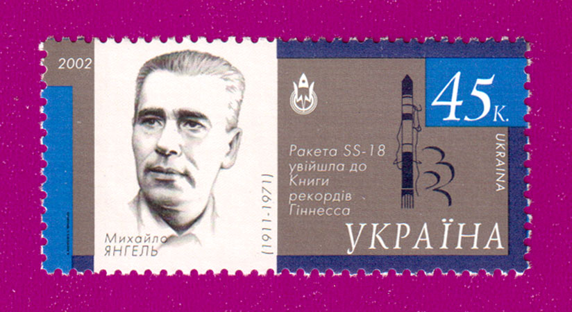 Ukraine stamps Founders of Cosmonautics Yangel Space