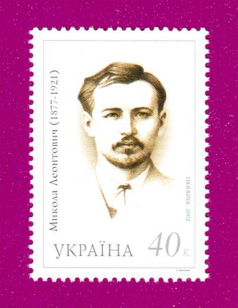 2002 марка Николай Леонтович композитор Украина