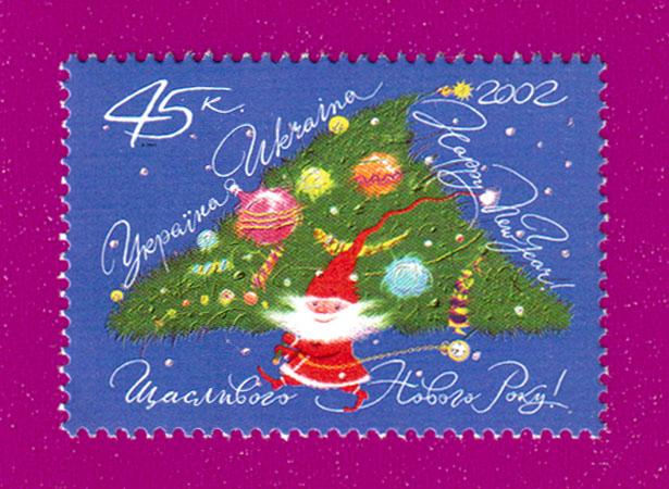 2002 марка Новый год Украина