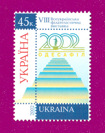 Ukraine stamps VIIIth Ukrainian Philatelic Exhibition Odesafil