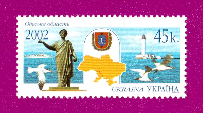 2002 марка Одесская область Украина
